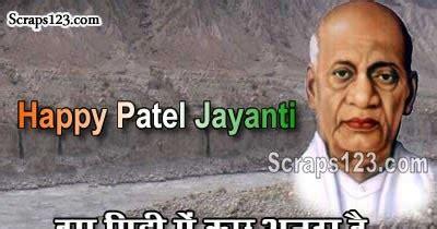 images sardar vallabhbhai patel jayanti pictures status  cover pic