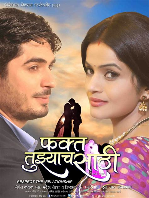 faqt tujhyach sathi  marathi  cast crew story