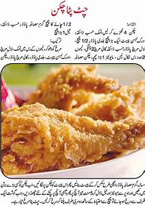 Indian Recipes in Urdu for Cooking Time at Your