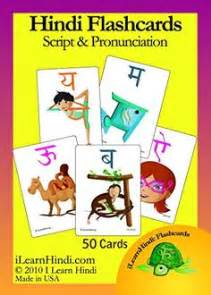 Hindi Consonant... Anshu Jain Quotes