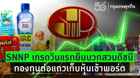 SNNP เทรดวันแรกยืนบวกสวนดัชนี กองทุนต่อแถวเก็บหุ้นเข้าพอร์ต