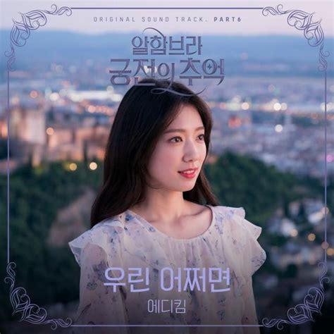เพลง (เนื้อเพลง) Perhaps Love mp3 ดาวน์ ...