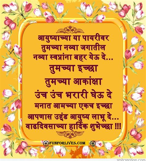 Best Of Happy Marriage Anniversary Wishes Images In Marathi