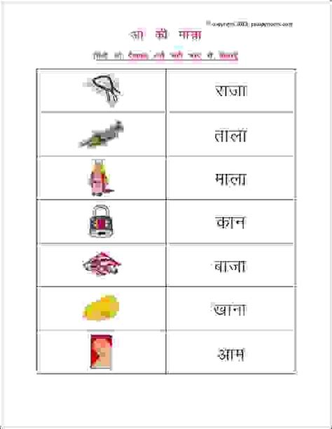 printable hindi worksheets to practice aa ki matra ideal