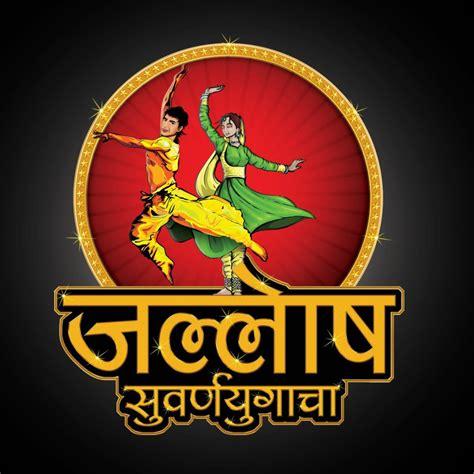 jallosh suvarnayugacha marathi reality show  etv marathi