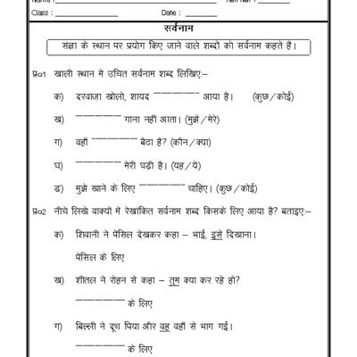 Sarvanam Worksheets In Hindi For Grade 3  Kidz Activities