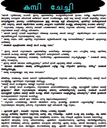 Malayalam Kambi Pusthakam Malayalam Cartoon Kambi
