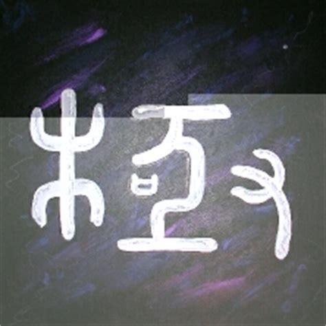 Was Bedeutet Ultimativ by Chi Ch Uan Taijiquan Das Chinesische Schattenboxen
