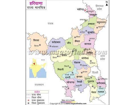 buy haryana map hindi