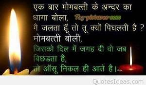 Sad Emotional Quotes In Hindi | www.pixshark.com - Images ...