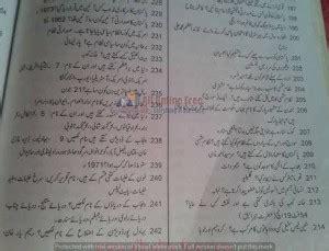 current affairs  pakistan studies notes  urdu
