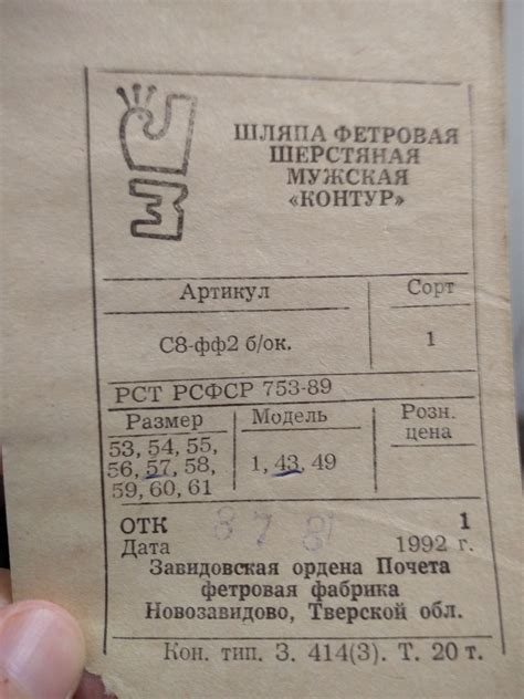 russian gt english old receipt from russian far east manchuria translator