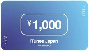 Codes redeemable only on japanese. Japan iTunes & App Store Gift Card 1000 Yen: (Japanese ...