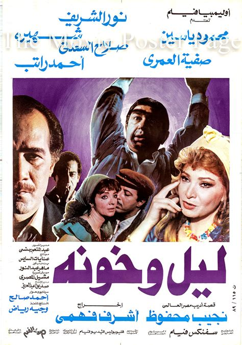 abou layla el khatib movie poster collecting