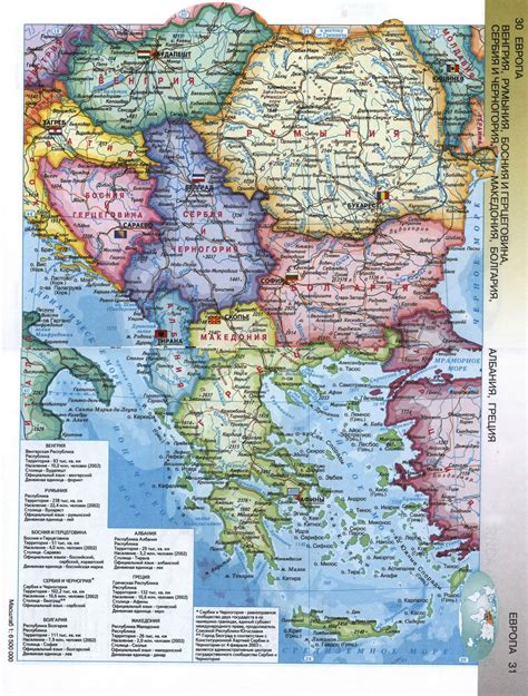 detailed political map  south east europe  russian