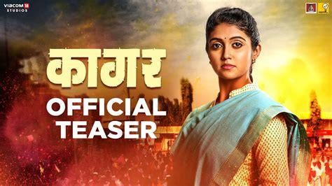 kaagar official teaser rinku rajguru shashank shende