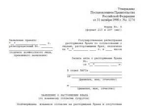 Образец заявления о реструктуризации при просрочке