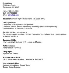 High School Student Resume No Work Experience