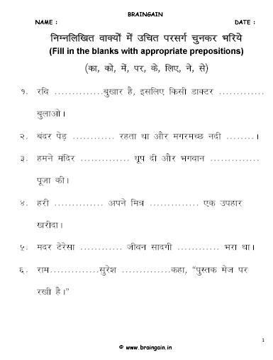 sarvanam worksheets in for grade 3 kidz activities