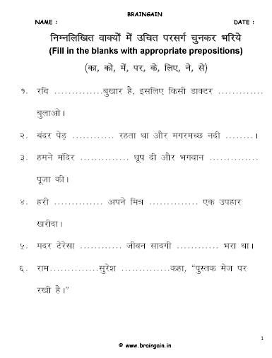 All Worksheets » Grade 3 Hindi Worksheets  Printable Worksheets Guide For Children And Parents