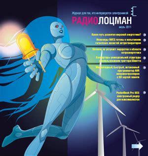 Книга Нетрадиционные и возобновляемые источники энергии [2е издание] Сибикин Ю Читать Скачать pdf Купить Отзывы ЛитМир