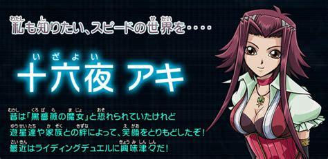 akiza izinski deck yugioh wiki akiza izinski duel terminal yu gi oh fandom powered