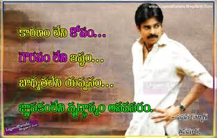 power pawan kalyan quotes and dialogues about legendary quotes