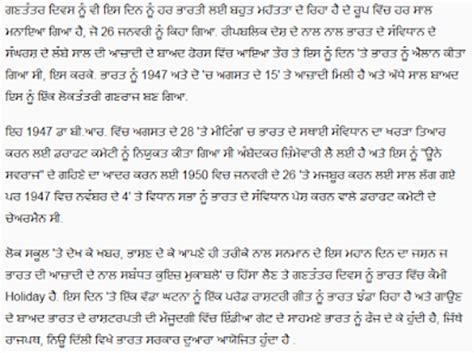 Berojgari essay in punjabi