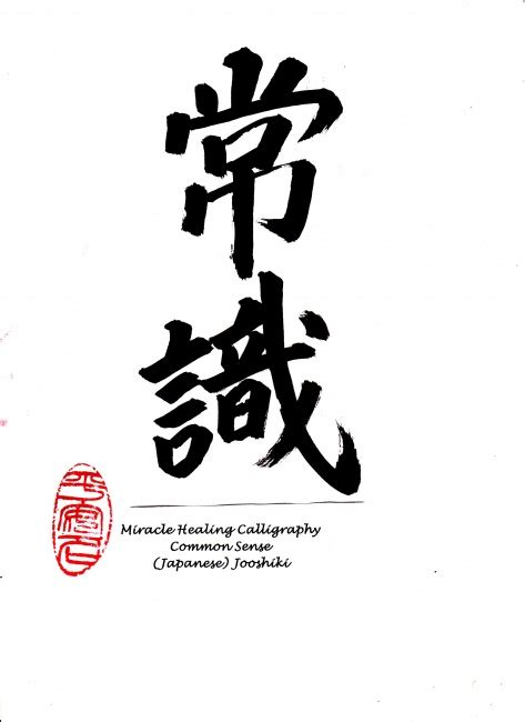 Miracle Healing Calligraphy  Common Sense (japanese