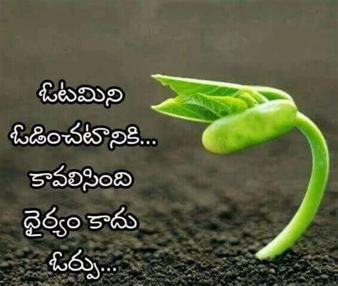 telugu quotes images  pinterest telugu