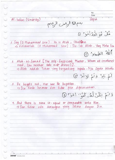 Contoh Kaligrafi Surat An Nas