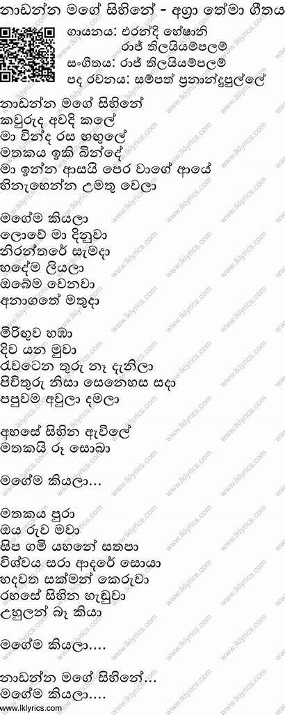 Song Mage Agra Sihine Theme Songs Erandi
