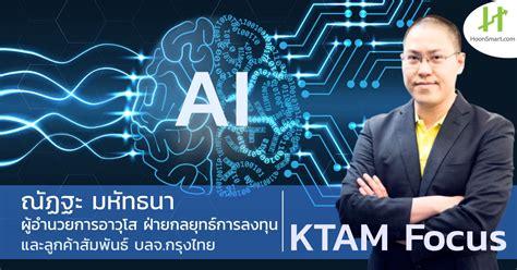 KTAM Focus : AI - Hoonsmart