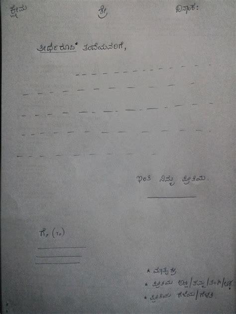letter writing format  kannada language informal letter