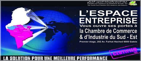 ccise chambre de commerce et d 39 industrie sud est tunisie