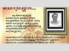 Paithrikam Prachina Kavithrayam
