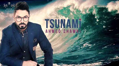 Ahmed Chawki Hobak Tsunamiاحمد شوقي تسونامي Youtube