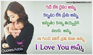 I Love You Amma Telugu Mother Quotes Garden with HD ...