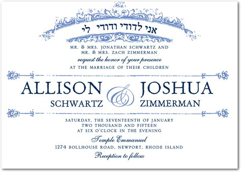 Jewish Wedding Invitations Wording