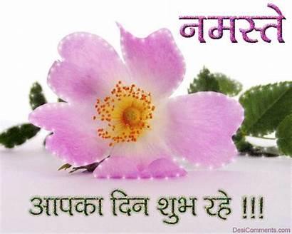 Din Namaste Ho Hindi Apka Subh Morning