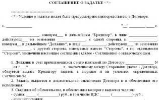Расписка о задатке образец