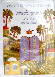 bar mitzvah boy greeting card jewish gift hebrew torah