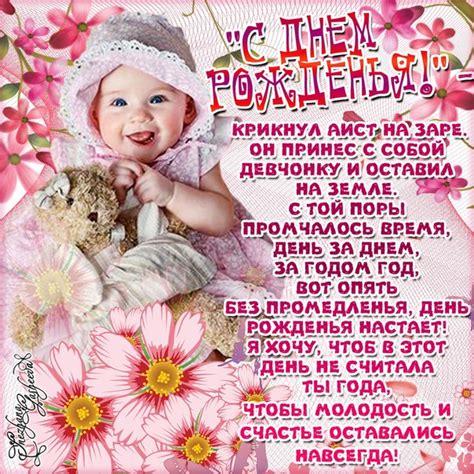 стихи поздравление женщине с днем рождения сына в стихах