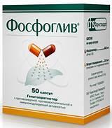 Лекарство фосфоглив для печени цена