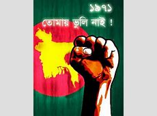 Independence day 26 March Bangladesh 2015 Wallpaper