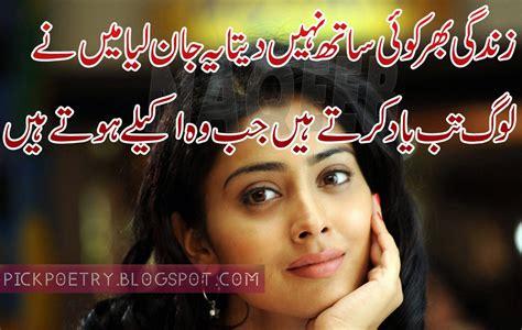 Best Sad Poetry In Urdu Yaad Urdu Sad Poetry Images Sad Poetry Urdu