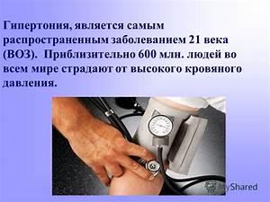 Повышение кровяного давления это гипертония