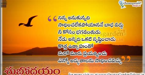 daily telugu quotes hd wallpapers quotes garden telugu