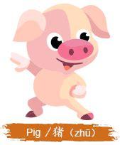 year pig chinese zodiac pig