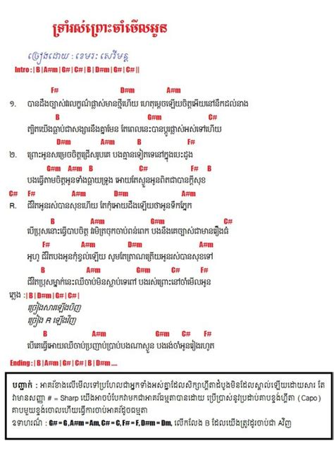 Khmer song chord « Welcome to My Blog